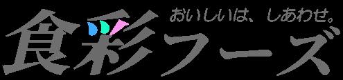 株式会社食彩フーズ